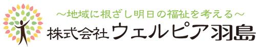 株式会社ウェルピア羽島